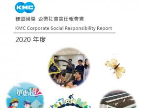2020年企業社會責任報告書