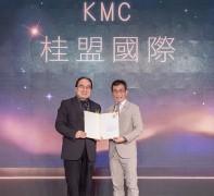 2018年台灣百大國際品牌揭曉 KMC桂盟榮獲肯定