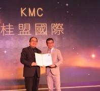 KMC enters The 2018 Best Global Taiwan Branding Top 35.
